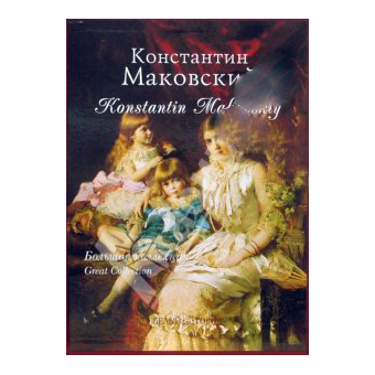 Константин Маковский. Большая коллекция