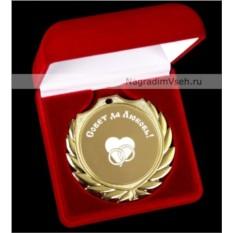 Медаль Совет да любовь