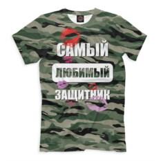 Мужская футболка Самый любимый защитни