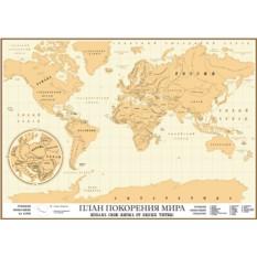 Магнитная скретч-карта План покорения мира в тубусе