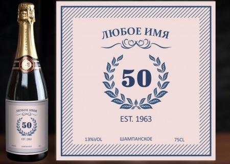 Этикетки на Юбилейное шампанское Важная дата