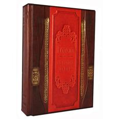 Подарочная книга Гоголь Н.В. Мертвые души
