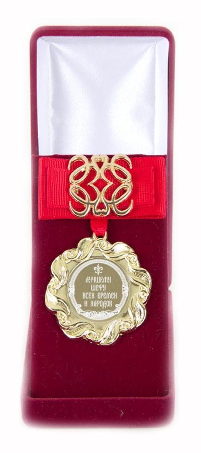 Медаль Ажур. Лучшему шефу всех времен