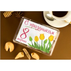 Печенье с предсказаниями С 8 марта 8 шт.