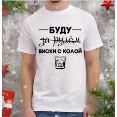 Мужская футболка За рулем