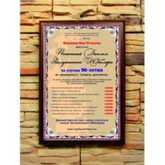 Диплом (плакетка) Почетный диплом заслуженного юбиляра на 90-летие