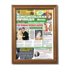 Газета Комсомольская правда на годовщину свадьбы, (Люкс)