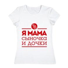 Женская футболка Мама сыночка и дочки