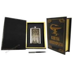 Книга-шкатулка с флягой Клятва Гиппократа