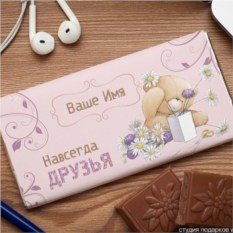 Шоколадная открытка «Навсегда друзья»
