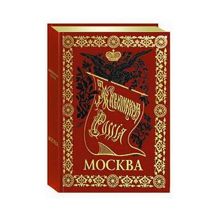 «Москва. Живописная Россия»
