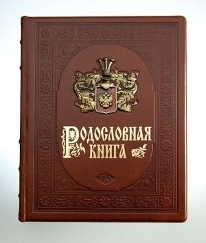 Гербовая родословная книга «Эмаль»