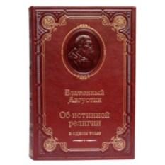 Книга Августин Блаженный. Об истинной религии