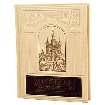 Подарочная книга Москва и москвичи В.А.Гиляровский