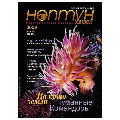 Журнал «Нептун XXI век» № 5/2009