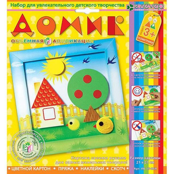 Набор для детского творчества Аппликация. Домик
