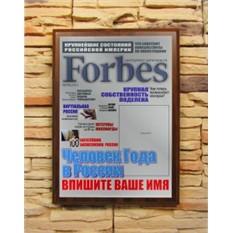 Подарочный диплом Обложка Forbes
