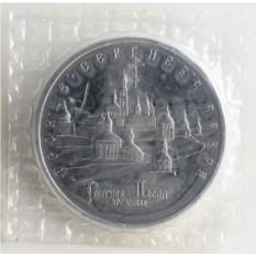 Монета 5 рублей Троице-Сергиева лавра, г. Сергиев Посад