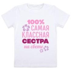 Детская футболка Классная сестра
