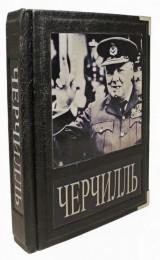 Тененбаум Б. Великий Черчилль