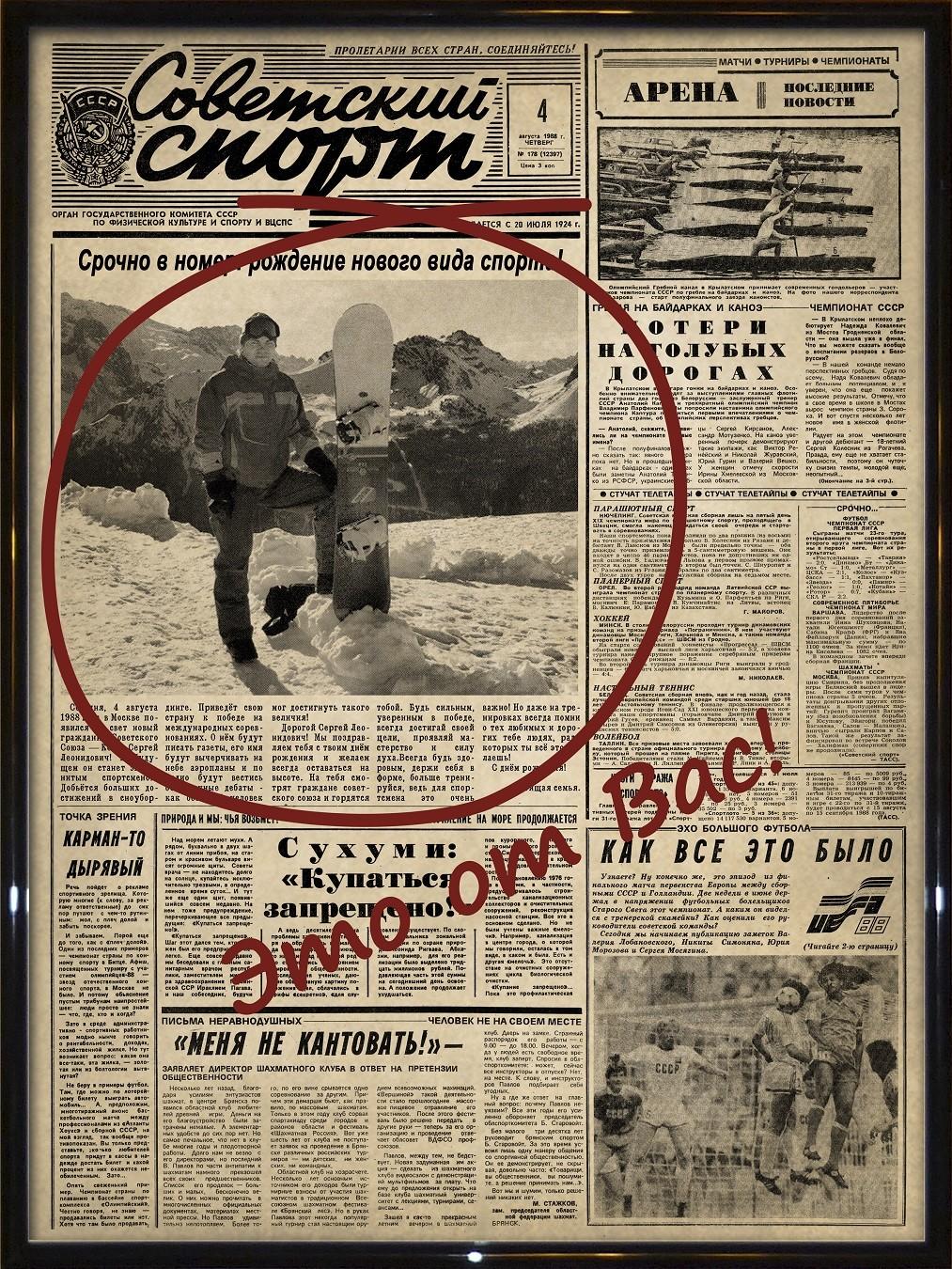 Старые газеты 68
