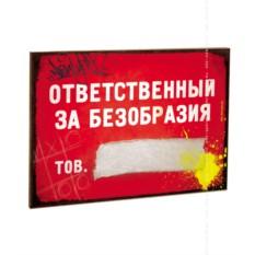 Табличка на дверь (мдф) Ответственный за безобразия