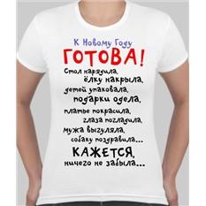Женская футболка К новому году готова!
