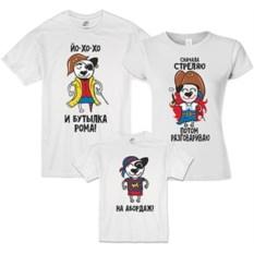Белые семейные футболки На абордаж!
