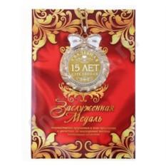 Медаль в подарочной открытке Стеклянная свадьба 15 лет