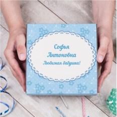 Именной набор конфет ручной работы «Для любимой бабушки»