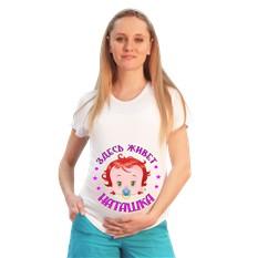 Футболка для беременных Здесь живет, Наташка