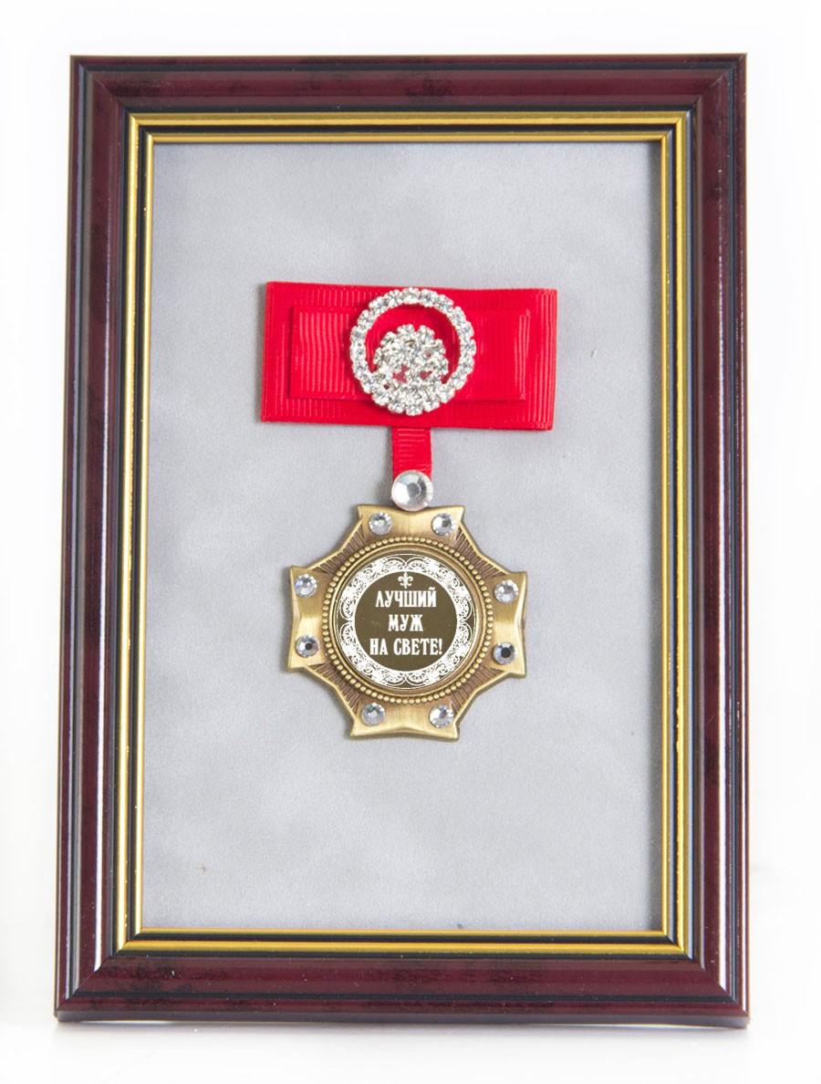Орден в багете Лучший муж на свете! (красный бант)