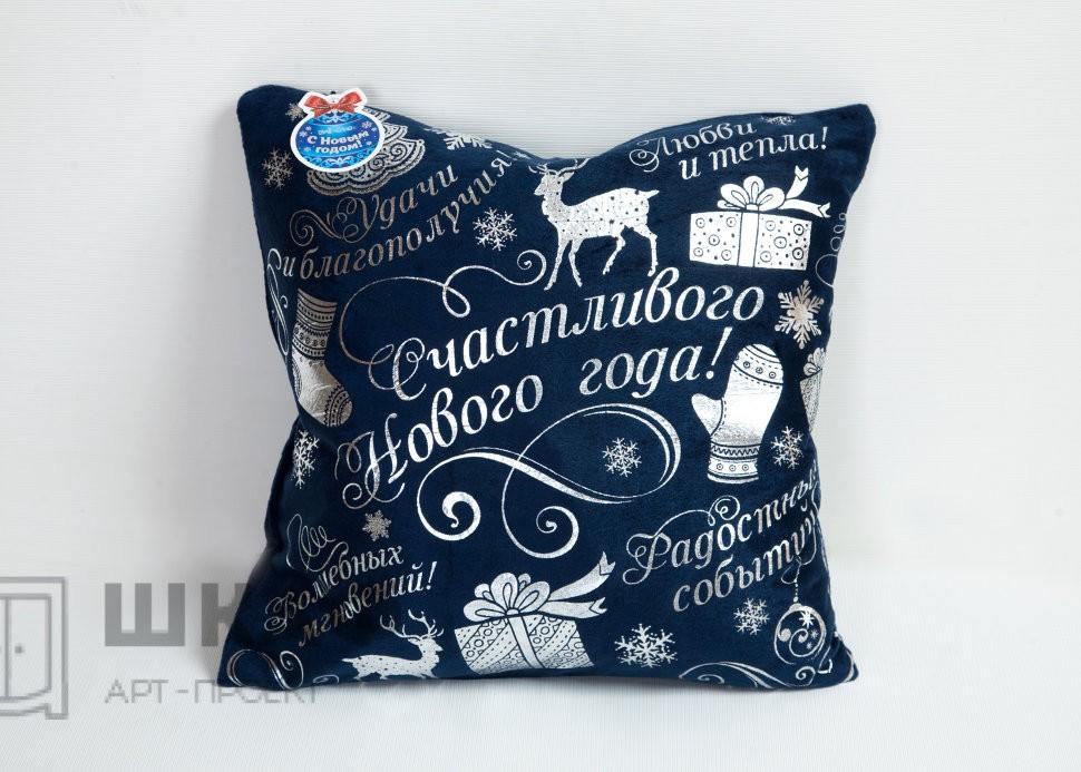 Декоративная подушка С Новым годом!