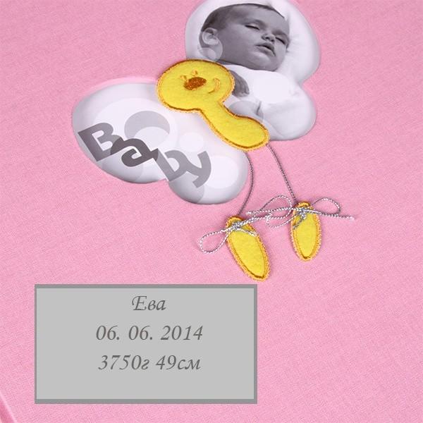 Детский фотоальбом Принцесса с гравировкой, розовый