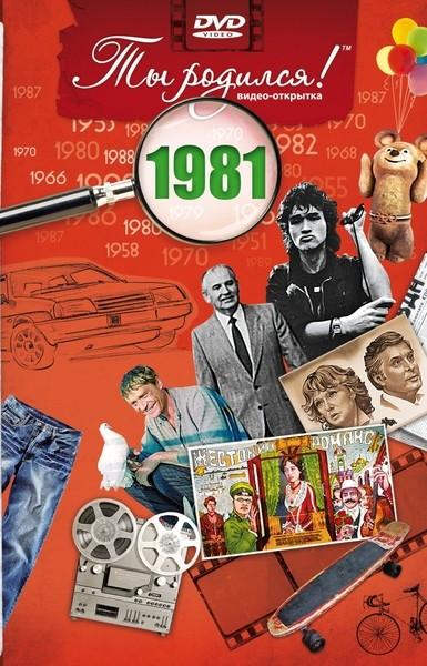 Видео открытка Ты родился! 1981 год