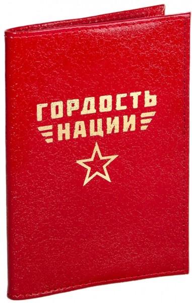 Обложка для паспорта Гордость нации