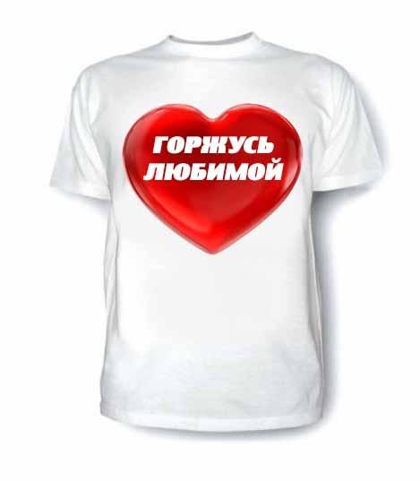Парная футболка Горжусь любимой