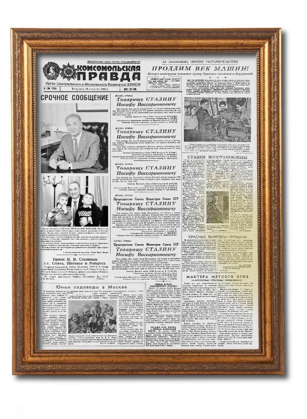 Поздравительная газета на день рождения 95 лет, Модерн
