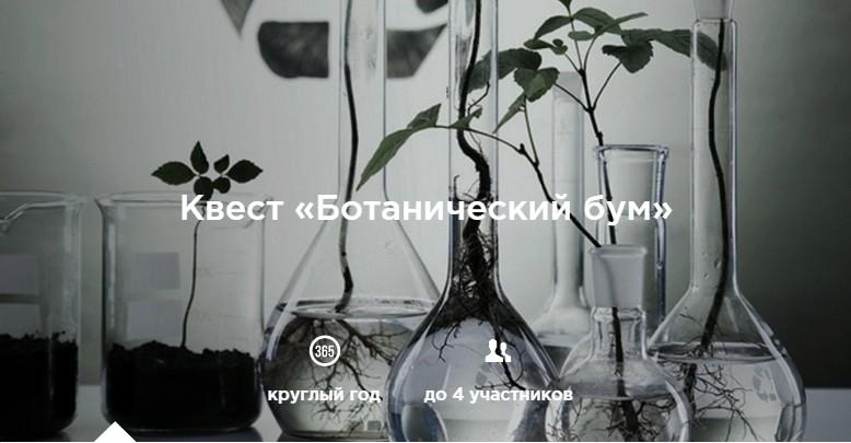 Квест «Ботанический бум»