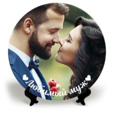 Тарелка с вашим фото «Лучший муж»