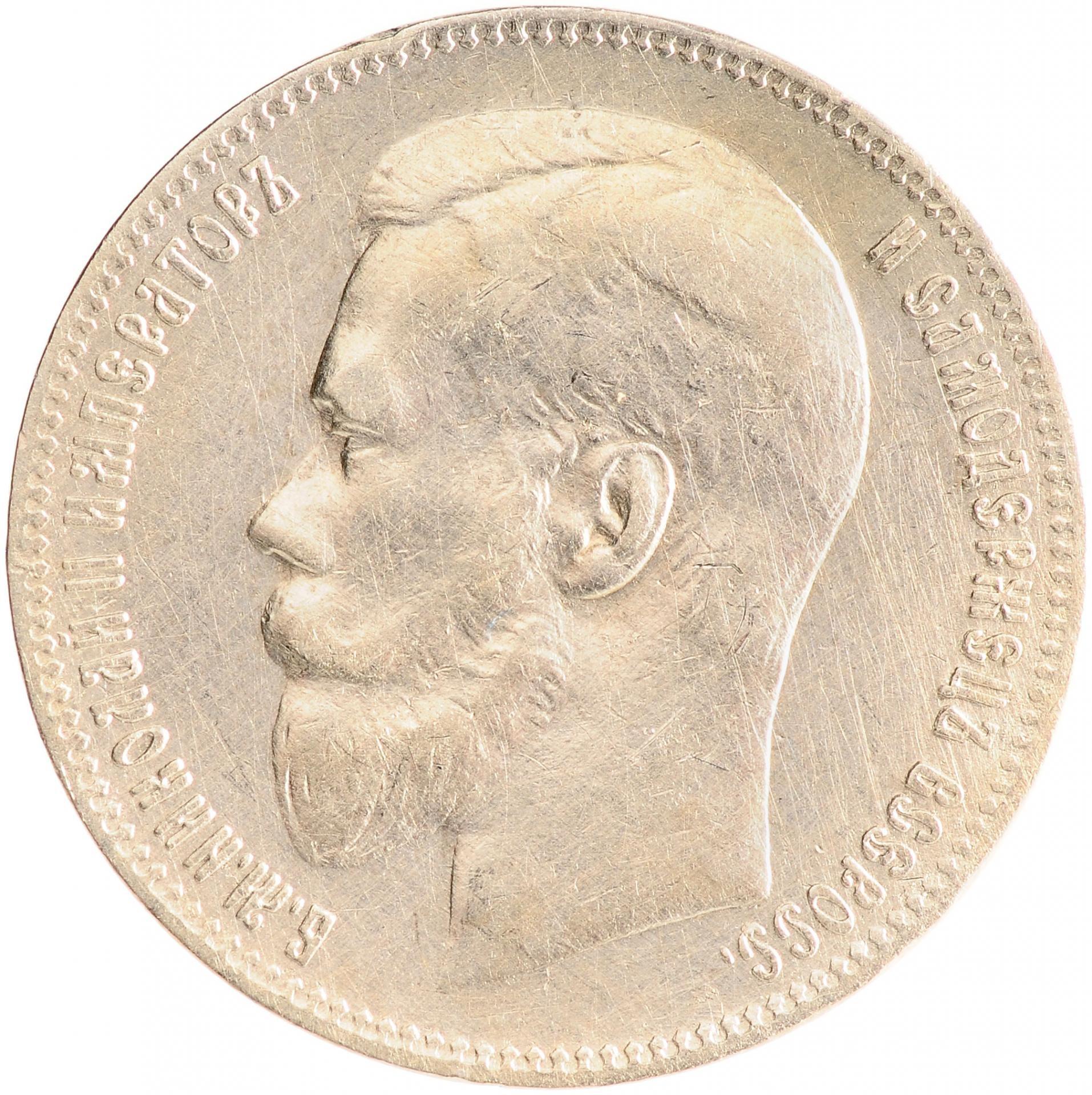Монета 1 рубль 1897 года
