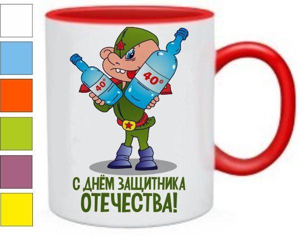 Кружка С днем защитника отечества!
