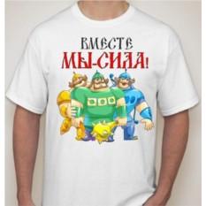 Мужская футболка Вместе мы-сила!