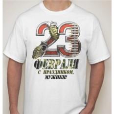 Мужская футболка 23 февраля с праздником, мужики!