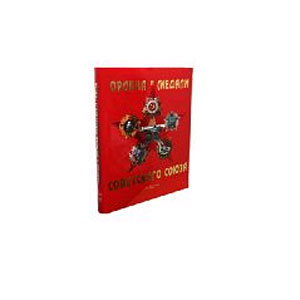 Книга «Ордена и медали СССР»