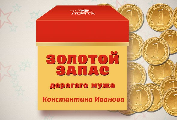 Подарочный набор «Золотой запас дорогого мужа»