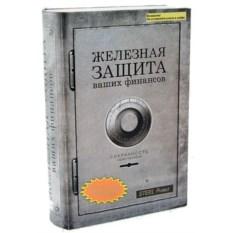 Книга-сейф Железная защита ваших финансов