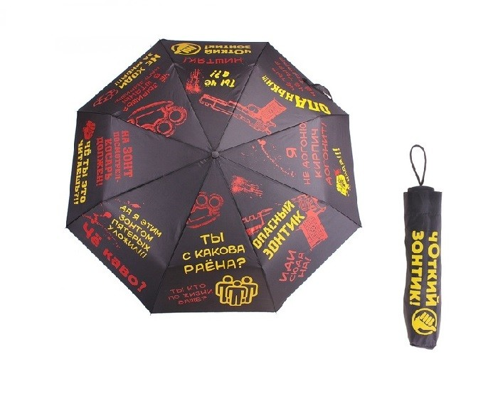 Чоткий зонтик