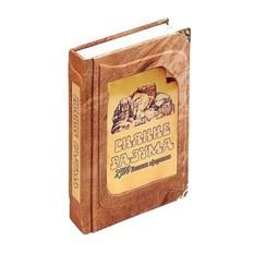 Книга Сияние разума. 2500 великих афоризмов (в мешочке)