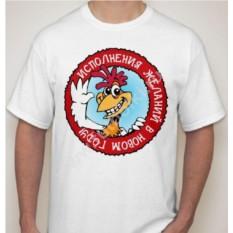 Мужская футболка с петухом Исполнения желаний